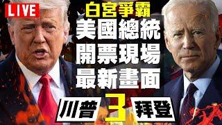 【#中天最新LIVE】美國總統大選 拜登以264:214大幅領先川普!|2020.11.05(上半場)