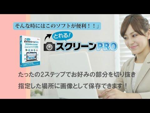 1クリックでパソコン画面を撮影・加工するソフト 『とれる!スクリーンPRO』 6月5日から販売開始