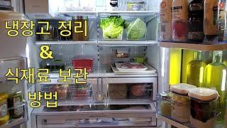 주부일상 vlog, 냉장고 정리와 식재료 오래 보관하는…