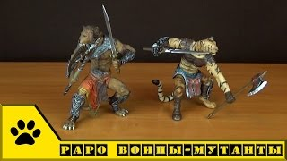 papo, фигурки воинов-мутантов - Лев и Тигр