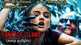 கனவு தீவு |Tamil voice over|English to Tamil|Tamil dubbed movies download|story explained in tamil|
