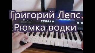 Лепс Рюмка водки Обучение!