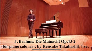 J. Brahms: Die Mainacht Op.43-2 (for piano solo, arr. by Kensuke Takahashi), live.