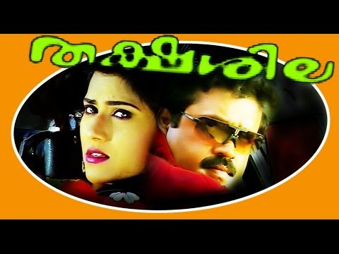 Thakshashila | Malayalam Full Movies | Suresh Gopi