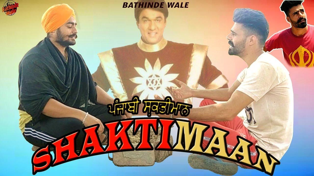 ਪੰਜਾਬੀ ਸ਼ਕਤੀਮਾਨ ਨਾਲ ਹੋਈ ਕੁੱਤੇਖਾਣੀ Shaktimaan In Punjab Funny Video Bathinde Wale 2020