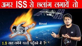 क्या Binod International Space Station से धरती पे कूद सकता है ? Can Binod Skydive From ISS
