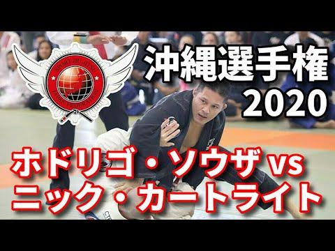 Rodrigo Souza vs Nic Cartwright / SJJJF Okinawa Championship 2020