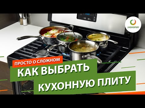 Как выбрать кухонную плиту ▶️ для дома, квартиры, дачи