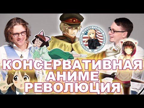 РУССКИЙ ВАТО-КОНСЕРВАТИЗМ |
