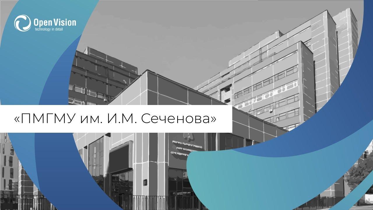 Cоздание медицинского образовательного центра будущего в ФГАОУ ВО Первый МГМУ им. И.М. Сеченова