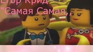 """Єгор Крід """"Самая Самая,,"""