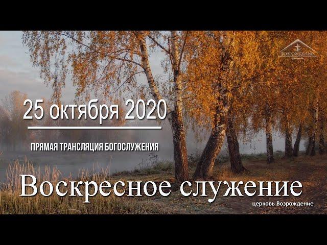 25 октября 2020 - Воскресное служение