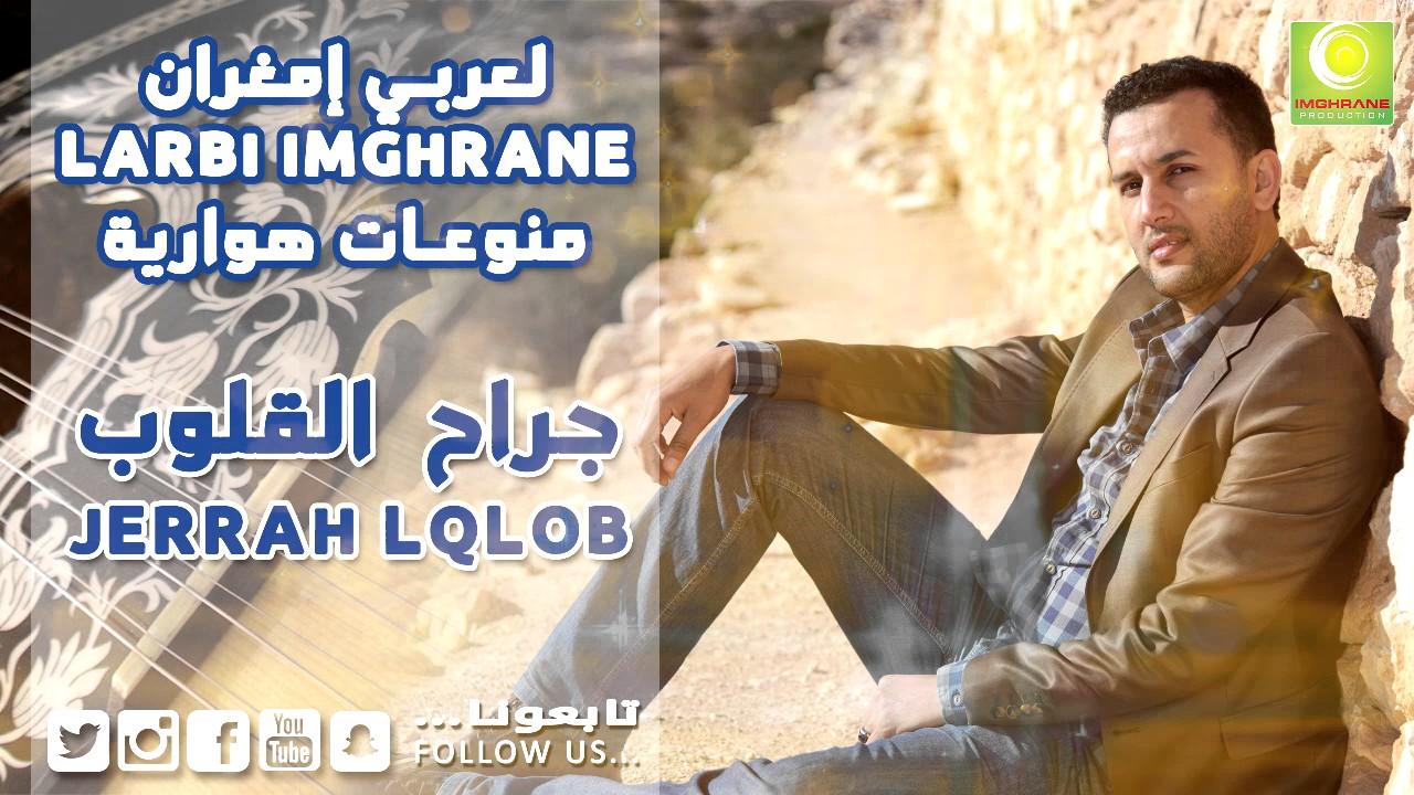 Download Larbi Imghrane - Jarah Lqlob (Official Audio) | لعربي إمغران - جراح القلوب