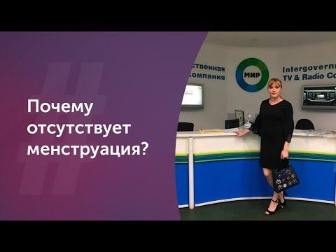 Когда и почему отсутствует менструация. Акушер-гинеколог. Москва.