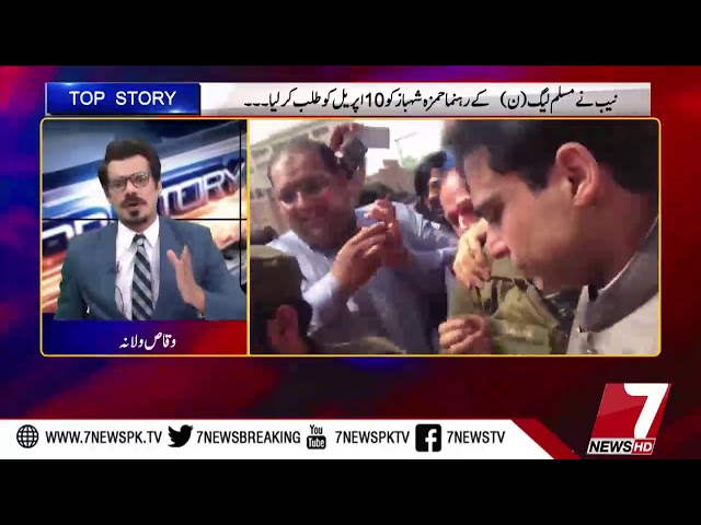 TOP STORY 08 April 2019 | 7 News Official |