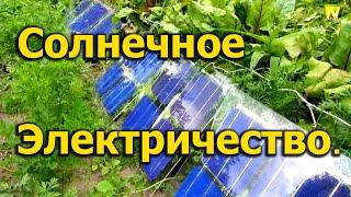 [Natalex] Солнечное электричество у себя на даче(, 2013-07-12T16:41:13.000Z)