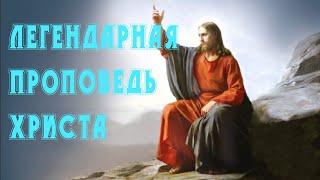 ЗАПОВЕДИ СПАСЕНИЯ- Нагорная проповедь Иисуса Христа