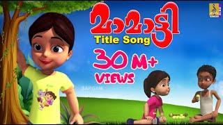 മാമാട്ടി മാമാട്ടി സുന്ദരി | Kids Animation Song Malayalam | Mamatti Vol 1 | Mamatti Mamatti