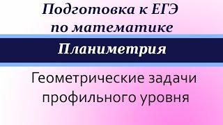 16-я задача ЕГЭ (планиметрическая). Видеоурок №1.