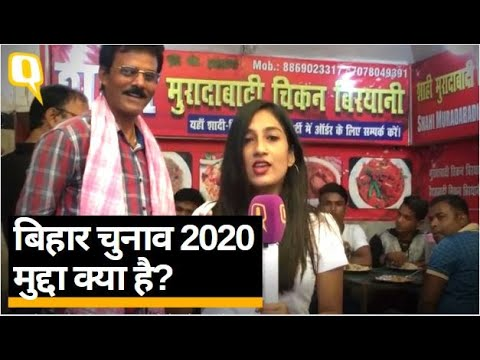 Bihar Election 2020: जानिए 'पॉलिटिकल टेस्ट' के साथ-साथ मुद्दा क्या है? | Quint Hindi