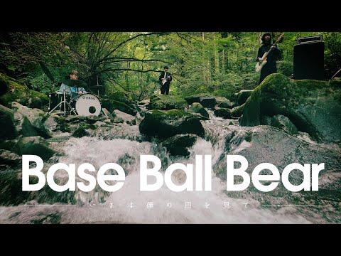 Base Ball Bear - いまは僕の目を見て