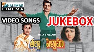 Talla Pellama Telugu Movie Full Video Songs Jukebox || NTR , Devika