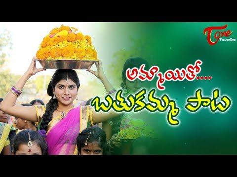 Bathukamma Song 2017 | తంగేడు పువ్వులో బంగారు బతుకమ్మ | Ammayitho Movie | Telangana Songs