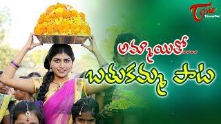 Bathukamma Song 2018 | తంగేడు పువ్వులో బంగారు బతుకమ్మ | Ammayitho Movie | Telangana Songs