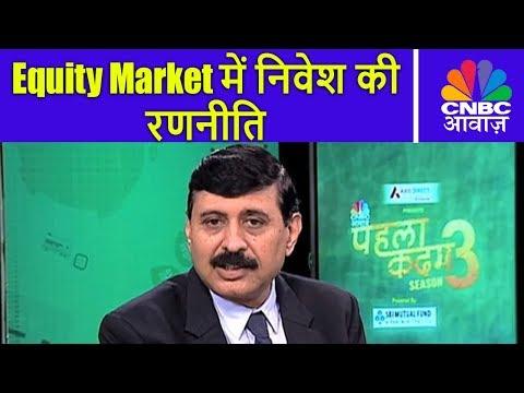 Equity Market में निवेश की रणनीति | Pehla Kadam | CNBC Awaaz