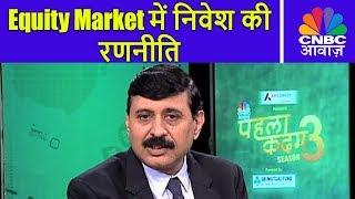 Equity Market में निवेश की रणनीति   Pehla Kadam   CNBC Awaaz