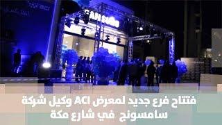 افتتاح فرع جديد لمعرض ACI وكيل شركة سامسونج  في شارع مكة - نشاطات وفعاليات