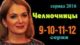 Челночницы 9,10,11,12 серия - Российские сериалы 2016 - краткое содержание