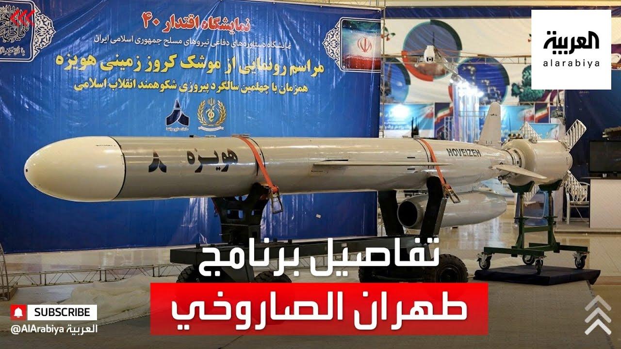 البنتاغون يكشف تفاصيل عن برنامج طهران الصاروخي  - نشر قبل 3 ساعة