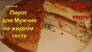 Пирог для мужчин из жидкого теста на майонезе