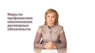 Тема 10.1: СПС КонсультантПлюс: Проблемные вопросы исполнения договорных обязательств
