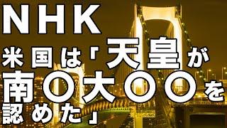 20190820 NHKの報道が米国では「天皇が南京大虐殺を認めた」ことに【及川幸久−BREAKING−】