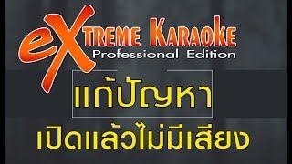 extreme karaoke ไม่มีเสียง แก้ได้ง่ายนิดเดียว