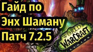 Гайд по Энх Шаману Легион Патч 7.2.5 - Просто Сказка!