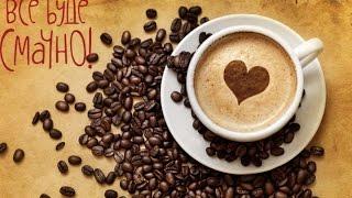 Как приготовить самый вкусный кофе в мире - Все буде смачно - Рецепт - 01.11.2014(, 2014-12-09T16:30:32.000Z)
