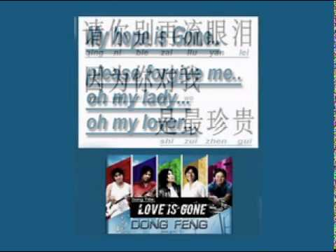LOVE IS GONE - 新东风 / XDF (XIN DONG FENG band)
