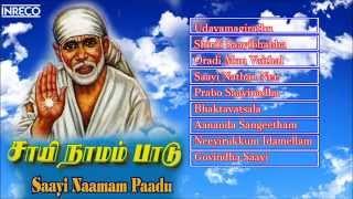 Tamil Hindu Devotional | Saayi Naamam Paadu | Malaysia Vasudevan | Jukebox