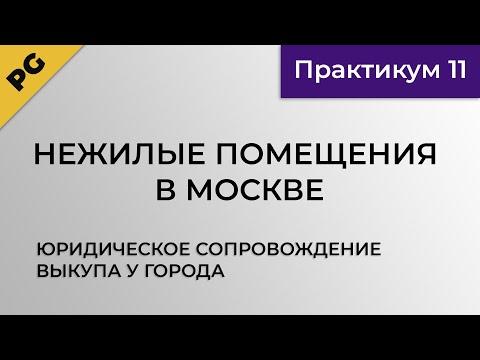 видео: Нежилые помещения в Москве. Юридическое сопровождение выкупа у города. Практикум 11.