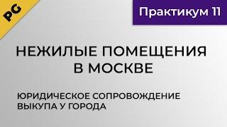 Нежилые помещения в Москве. Юридическое сопровождение выкупа у города. Практикум 11.(, 2016-06-22T06:15:55.000Z)