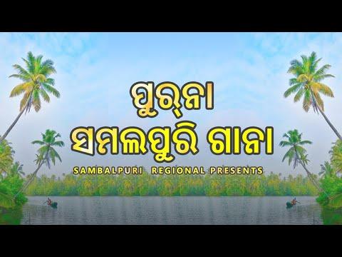 NAI RAHI PARE NA - OLD SAMBALPURI SONG