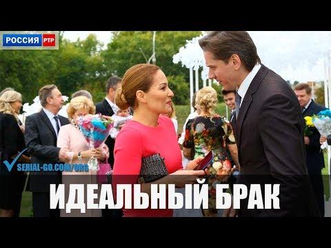 Сериал Идеальный брак (2020) 1-4 серии фильм мелодрама на канале Россия - анонс