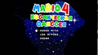 Level Theme 3 - Mario 4: Space Odyssey