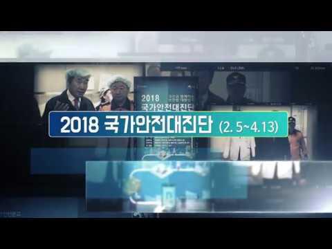 국가안전대진단 불시현장점검