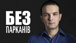 БЕЗ ПАРКАНІВ в гостях у Єгора Соболєва