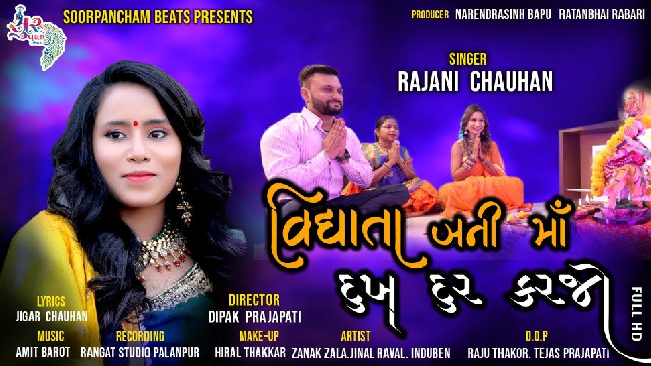 Vidhata Bani Ma Dukh Dur Karjo   New Gujarati Song   by Rajni Chauhan