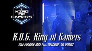 K.O.G King of Gamers - ฟักกลิ้ง ฮีโร่ × นิลโลหิต × Maiyarap (Prod. By Freshment)